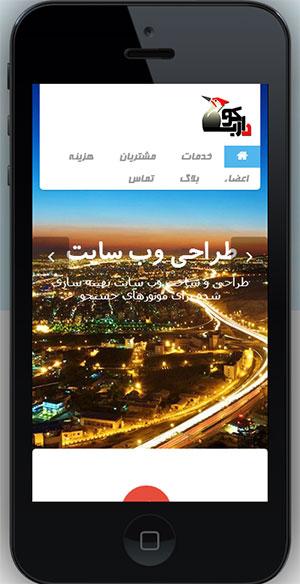 طراحی سایت موبایلی