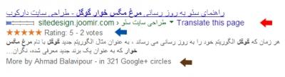 فعال سازی اسنیپت رای گوگل