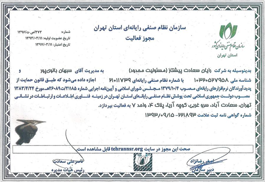 دریافت مجوز از سازمان نظام