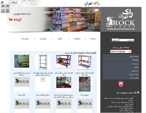 قالب قدیمی سایت راک تهران